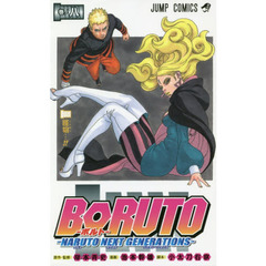 BORUTO-NARUTO NEXT GENERATIONS 8