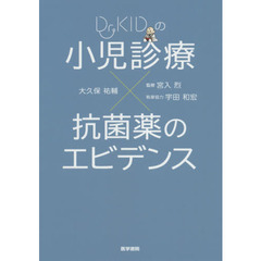Dr.KIDの小児診療×抗菌薬のエビデンス