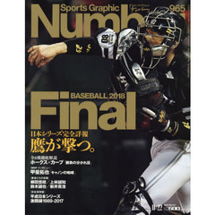 SportsGraphic Number 2018年11月22日号