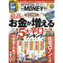 MONOQLO the MONEY 2019年4月号