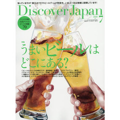 Discover Japan 2019年7月号