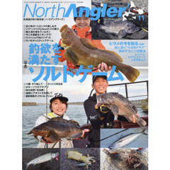 North Angler's 2019年11月号