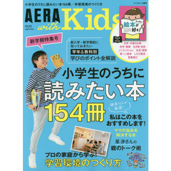 AERA with Kids 2020年4月号