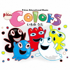 P-kies Educational Series『Colors』