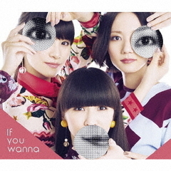 Perfume/If you wanna(初回限定盤)