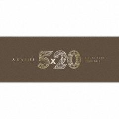 嵐/5×20 All the BEST!! 1999-2019(初回限定盤1/4CD+DVD)