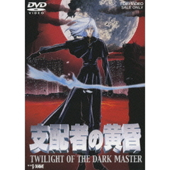 支配者の黄昏 TWILIGHT OF THE DARK MASTER(DVD)