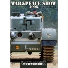 WAR&PEACE SHOW 2008 ~史上最大の戦車祭り~with 2006~07 ハイライト(DVD)