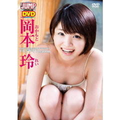 WEEKLY YOUNG JUMP PREMIUM DVD 岡本玲 「ドキ★ドキVacation」(DVD)