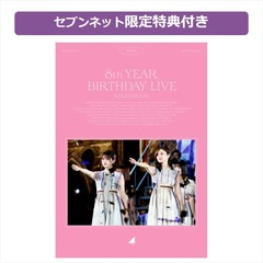 乃木坂46/8th YEAR BIRTHDAY LIVE Day3 Blu-ray 通常盤<セブンネット限定特典:ライブ生写真Cセット(4枚)付き>(Blu-ray)