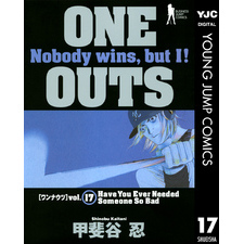 ONE OUTS 17