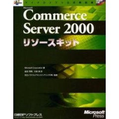 Microsoft Commerce Server 2000リソースキット