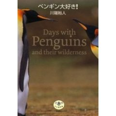 ペンギン大好き! Days with penguins and their wilderness