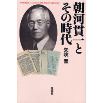 朝河貫一とその時代 Historian,Curator,and Peace Advocate