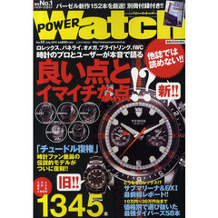 POWER Watch No.52(2010July)