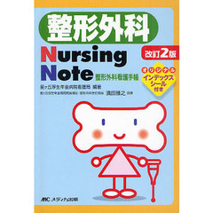 整形外科Nursing Note 整形外科看護手帳 改訂2版