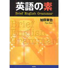 英語の素 Brief English Grammar