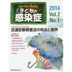 up‐to‐date子どもの感染症 Vol.2No.1(2014) FOREFRONT & DISCUSSION迅速診断検査法の利点と限界