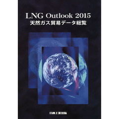 LNG Outlook 天然ガス貿易データ総覧 2015