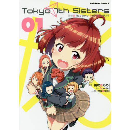 Tokyo 7th Sisters Sisters Portrait 01