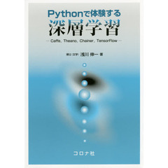 Pythonで体験する深層学習 Caffe,Theano,Chainer,TensorFlow