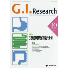 G.I.Research Journal of Gastrointestinal Research vol.24no.5(2016-10)