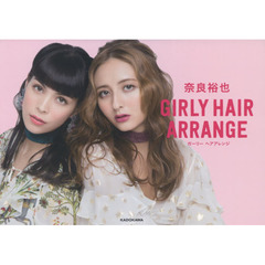 奈良裕也 GIRLY HAIR ARRANGE