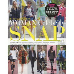 WOMAN Celebrity SNAP vol.12 (HINODE MOOK)
