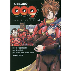 CYBORG 009 CALL OF JUSTICE 上