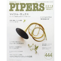 PIPERS 管楽器専門月刊誌 444(2018AUGUST)