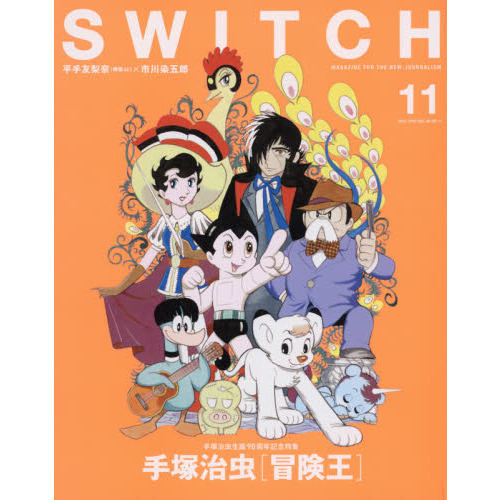 SWITCH VOL.36NO.11(2018NOV.)