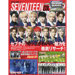 K-POP NEXT SEVENTEEN DX 完全保存版