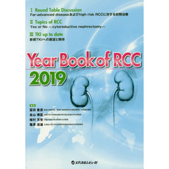 Year Book of RCC 2019