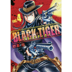 BLACK TIGER vol.4