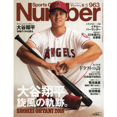 SportsGraphic Number 2018年10月25日号