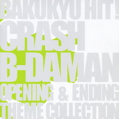 BAKUKYU HIT!CRASH B-DAMAN OPENING & ENDING THEME COLLECTION