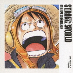 ストロングワールド ONE PIECE FILM ORIGINAL SOUNDTRACK