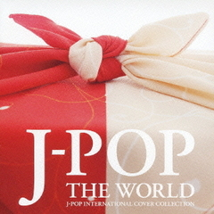 J-POP THE WORLD ~J-POP INTERNATIONAL COVER COLLECTION~