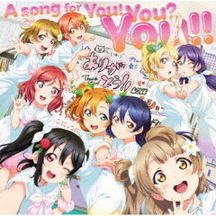 μ's/A song for You! You? You!! 【BD付】