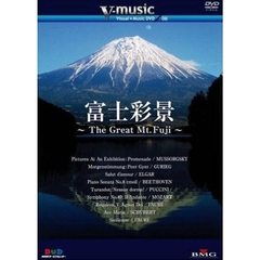 富士彩景 ~The Great Mt.Fuji~ V-music 08