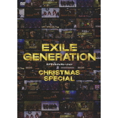EXILE GENERATION クリスマスSP