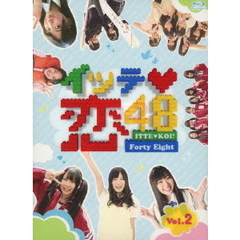 イッテ恋48 Vol.2 <初回限定版>(Blu-ray Disc)