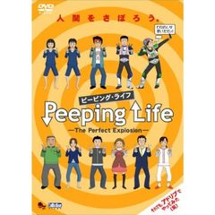 Peeping Life -The Perfect Explosion-