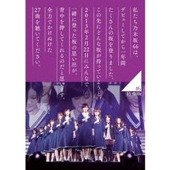 乃木坂46/乃木坂46 1ST YEAR BIRTHDAY LIVE 2013.2.22 MAKUHARI MESSE DVD 通常盤(DVD)