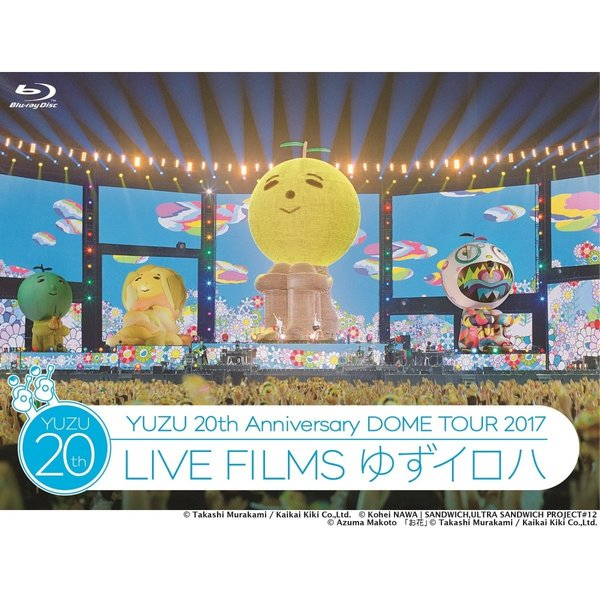 ゆず/DVD&Blu-ray 20th Anniversary DOME TOUR 2017 「LIVE FILMS ゆずイロハ」<Blu-ray>(Blu-ray Disc)