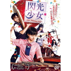 閃光少女 Our Shining Days(DVD)