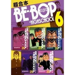 BE-BOP-HIGHSCHOOL 超合本版(6)