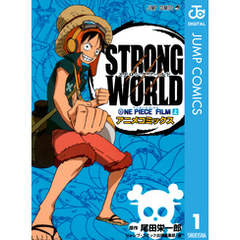 ONE PIECE FILM STRONG WORLD アニメコミックス 上