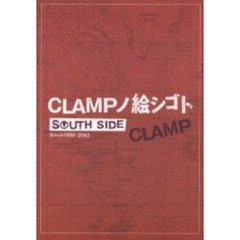 CLAMPノ絵シゴト South side Since 1989-2002