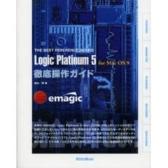 Logic Platinum 5 for Mac OS 9徹底操作ガイド